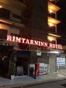 ブルースリー宿泊リムターンインホテル